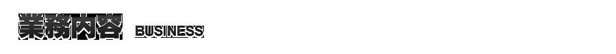 伊藤塗装工業株式会社 — 大阪府大東市 金属塗装・樹脂塗装・粉体塗装・導電塗装