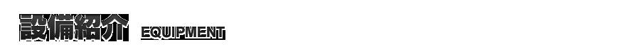 伊藤塗装工業株式会社 — 大阪府大東市|金属塗装・樹脂塗装・粉体塗装・導電塗装
